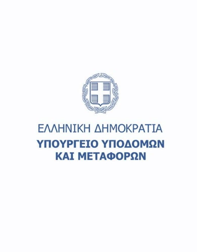 Υπουργείο Υποδομών
