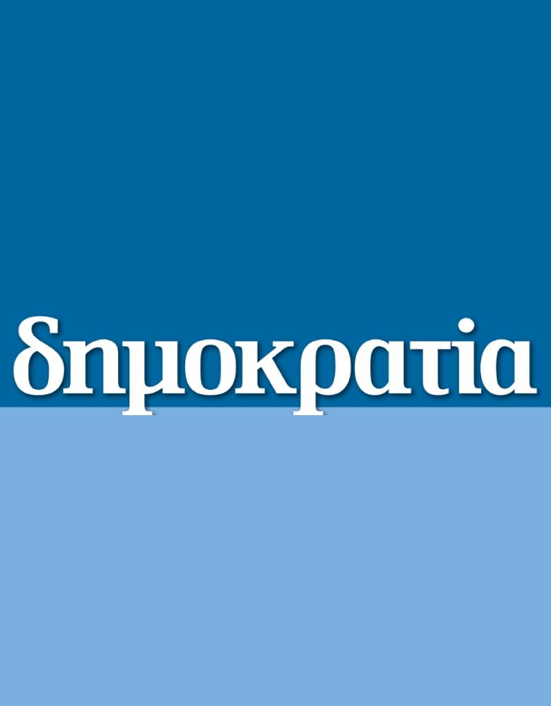 """Εφημερίδα """"δημοκρατία"""""""